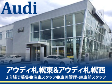 アウディ(1)札幌東(2)西 (3)フォルクスワーゲン札幌東のアルバイト情報