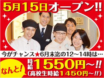 とんかつ新宿さぼてん 新宿パークタワー店(仮称)のアルバイト情報