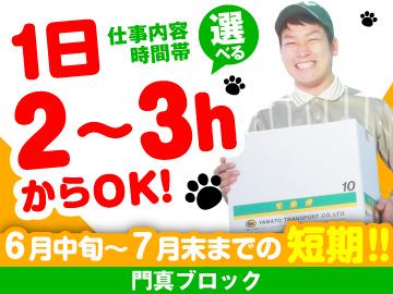 ヤマト運輸(株) 門真ブロック 「068003」のアルバイト情報