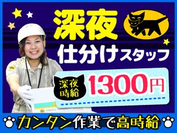ヤマト運輸株式会社 埼玉7支店合同のアルバイト情報