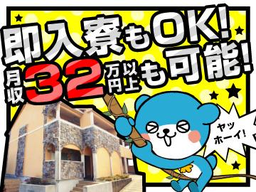 日研トータルソーシング株式会社 本社2のアルバイト情報