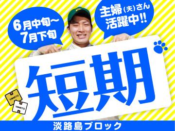 ヤマト運輸(株) 淡路島ブロック 「066639」のアルバイト情報