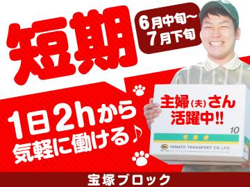 ヤマト運輸(株) 宝塚ブロック 「066689」のアルバイト情報