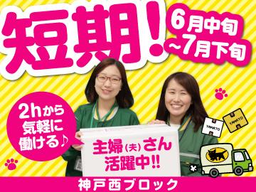 ヤマト運輸(株) 神戸西ブロック 「066229」のアルバイト情報