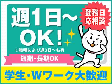 ヤマトホームコンビニエンス(株)神奈川7支店合同のアルバイト情報