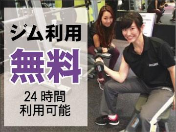 ANYTIMEFITNESS(エニタイムフィットネス) 三ノ輪店のアルバイト情報