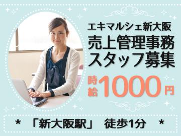 株式会社ベルーフ  (エキマルシェ新大阪)のアルバイト情報