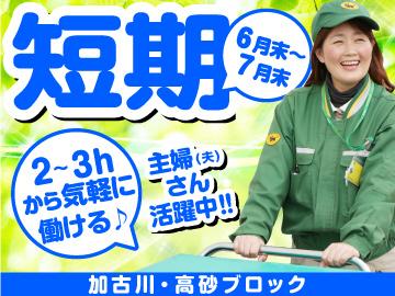 ヤマト運輸(株) 姫路ブロック 「067003」のアルバイト情報