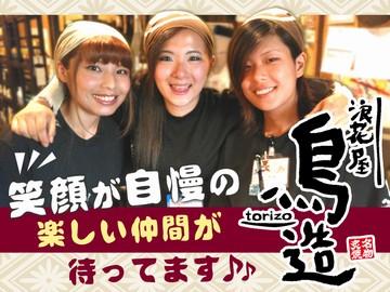 浪花屋 鳥造 千葉富士見店のアルバイト情報
