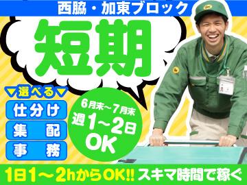 ヤマト運輸(株) 西脇・加東ブロック 「067003」のアルバイト情報