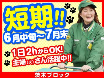 ヤマト運輸(株) 茨木ブロック 「068003」のアルバイト情報