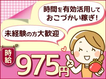 株式会社プラステン☆滋賀エリア大募集!!☆のアルバイト情報