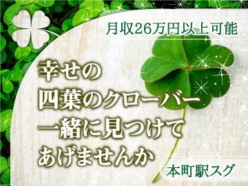 株式会社ベルシステム24 スタボ京橋/003-60437のアルバイト情報