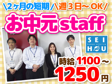 株式会社成鳳のアルバイト情報