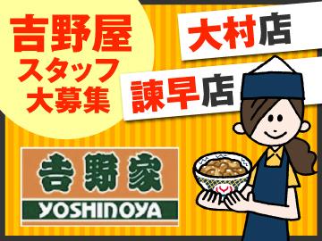 COCOアドバンス 吉野家 (A)大村店(B)諫早店のアルバイト情報