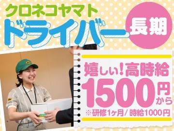 ヤマト運輸(株) 姫路西支店のアルバイト情報