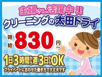 クリーニングの太田ドライ ベイシアおおたモール店のアルバイト情報