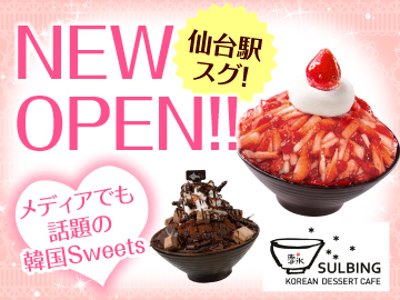 Korean Dessert Cafe ソルビン仙台のアルバイト情報