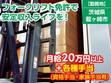 協同運輸株式会社 竜ヶ崎営業所のアルバイト情報