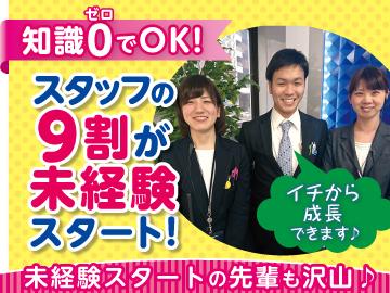 株式会社広告通信社 岡山支店のアルバイト情報