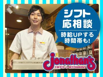 ジョナサン 9店舗合同募集<000000>のアルバイト情報