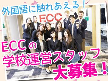 ECC外語学院 【5校同時募集】のアルバイト情報