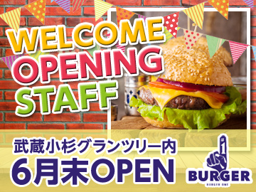 BURGER#1のアルバイト情報