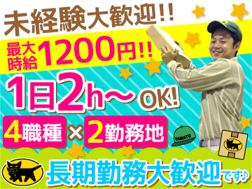 ヤマト運輸(株) 三木支店 [066359]のアルバイト情報