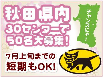 ヤマト運輸 秋田県内30センターのアルバイト情報