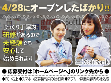 SoftBankショップ NEW城山店のアルバイト情報