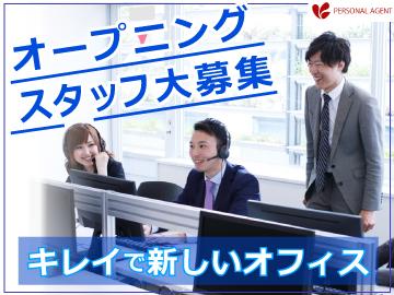 パーソナルエージェント株式会社 営業促進事業部のアルバイト情報