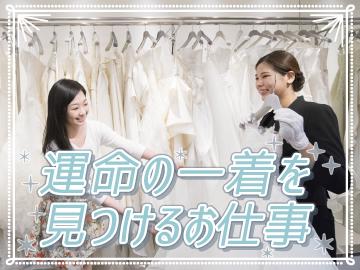 株式会社山田屋【BRIDAL YAMADAYA】のアルバイト情報