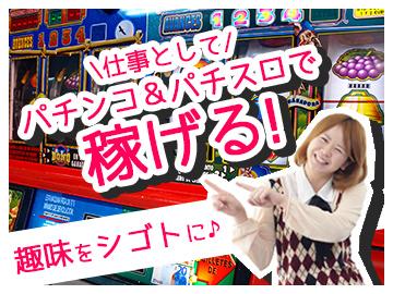 株式会社デジタルハーツ 名古屋Lab.のアルバイト情報