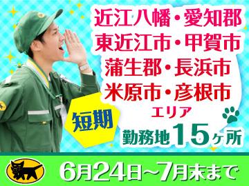 ヤマト運輸(株) 湖北・湖東・東近江・甲賀エリア[063003]のアルバイト情報