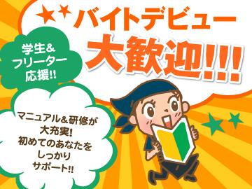 焼肉きんぐ 徳島応神店のアルバイト情報