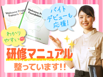 夢庵 2店舗合同募集<000000>のアルバイト情報
