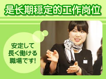 株式会社三越伊勢丹のアルバイト情報