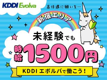 株式会社KDDIエボルバ/DA028550のアルバイト情報
