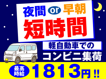 普通免許でOK★運転するのは軽自動車です!