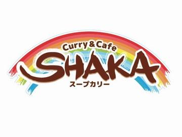 スープカリーSHAKA (1)木町通本店(2)労災病院前店のアルバイト情報