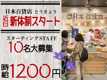 株式会社ベルーフ * 日本百貨店とうきょう *のアルバイト情報