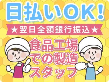 株式会社ウィルエージェンシー 甲府支店/wko0000のアルバイト情報