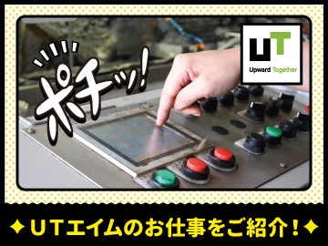 UTエイム株式会社【広告No.T000528】のアルバイト情報