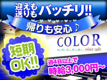 COLOR 【カラー】のアルバイト情報