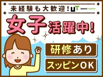 UTエイム株式会社【広告No.T000530】のアルバイト情報