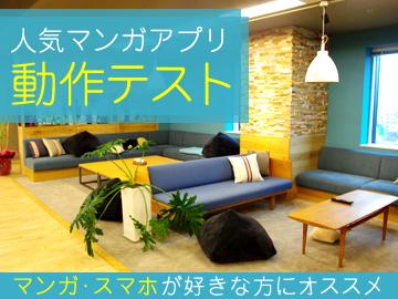 株式会社Nagisa マンガ事業部のアルバイト情報