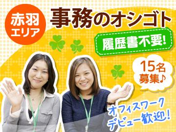 選べる高時給★時給1400円or1300円+交通費
