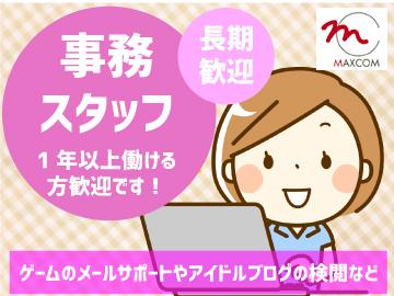 株式会社マックスコム関西支店(三井物産グループ)岡山のアルバイト情報