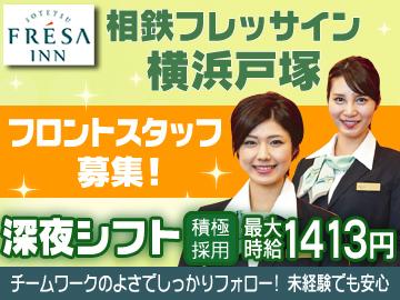 相鉄フレッサイン横浜戸塚のアルバイト情報