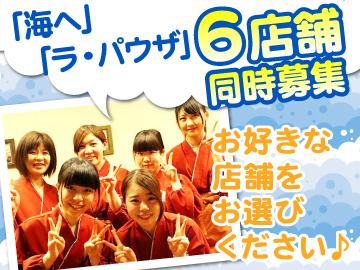 株式会社アトム北海道 6店舗合同募集のアルバイト情報